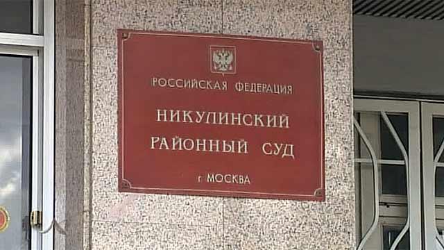 москва суд по семейным делам